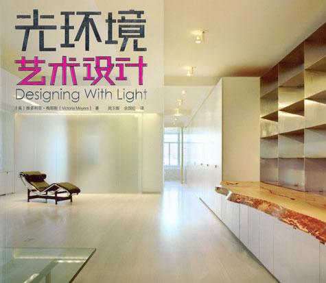 Designing-with-Light-_CHINA